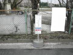 「扶桑団地」バス停留所