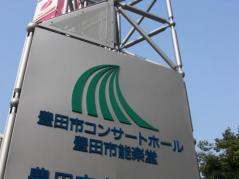 豊田市コンサートホール・能楽堂