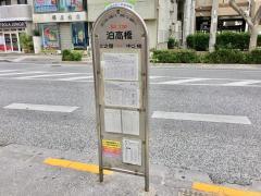 「泊高橋」バス停留所