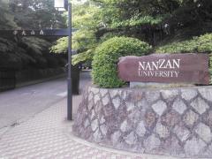 南山大学名古屋キャンパス