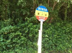 「栗ノ迫」バス停留所