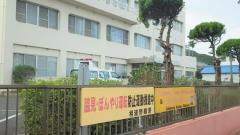 相浦警察署