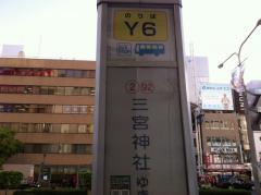 「三宮センター街東口(阪神前)」バス停留所