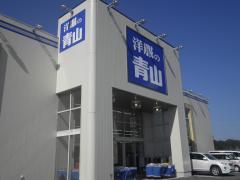 洋服の青山新佐倉店