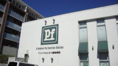 ペットフォレスト動物病院