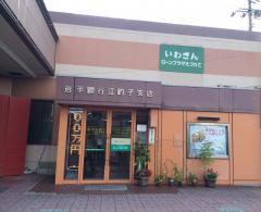 岩手銀行江釣子支店
