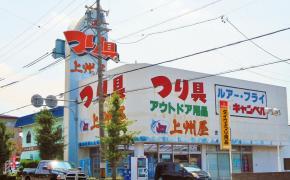 上州屋安城店