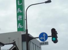 長岡信用金庫新町支店