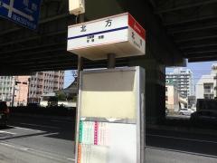 「北方」バス停留所