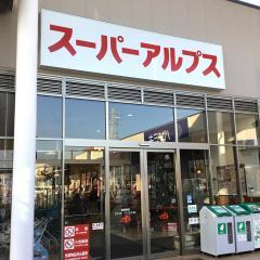 スーパーアルプス城山店