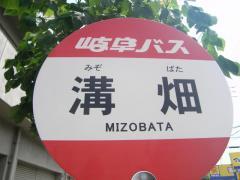 「溝畑」バス停留所
