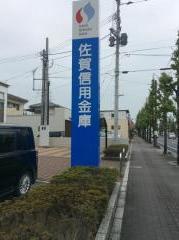 佐賀信用金庫西支店