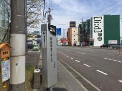 「精華」バス停留所
