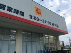 ゲンキー日光店