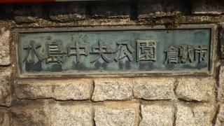 水島中央公園
