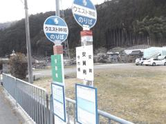 「安賀南」バス停留所