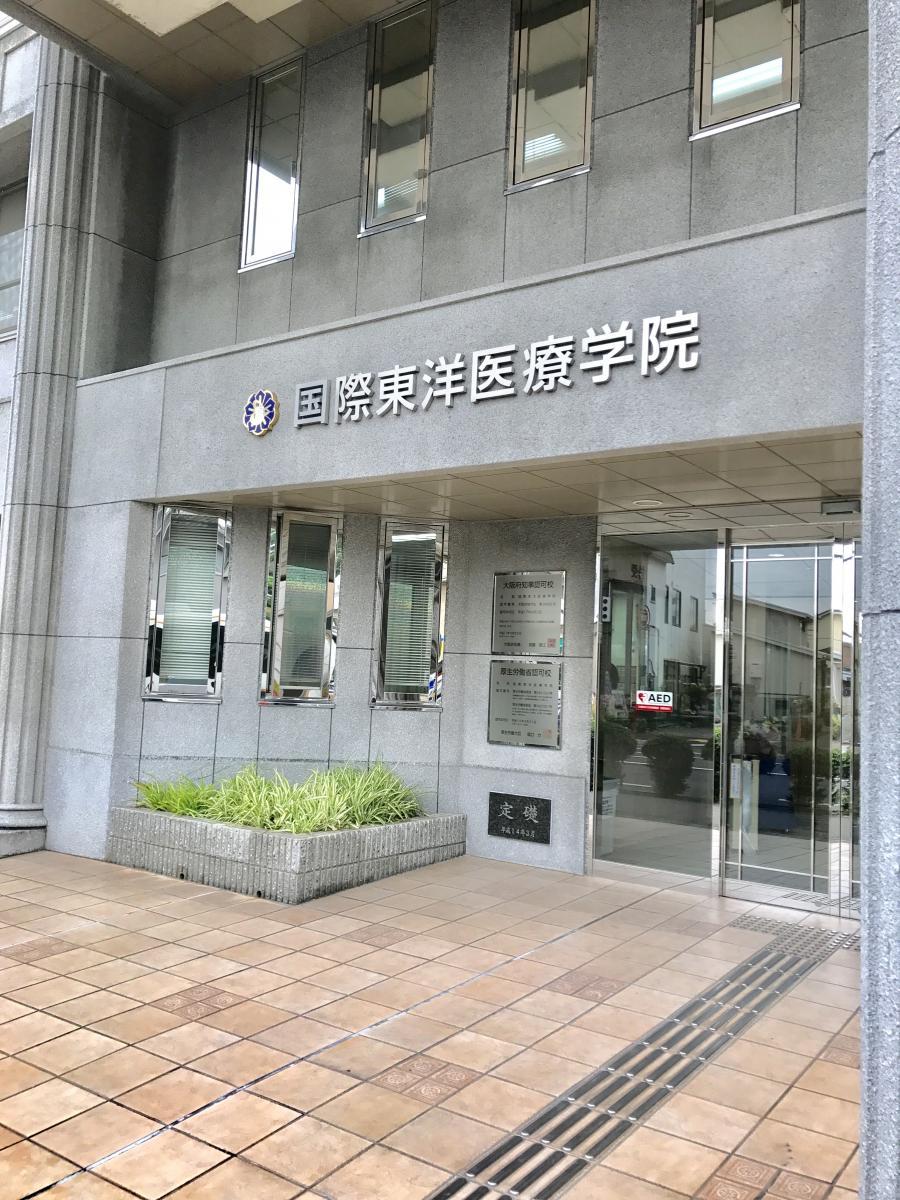 国際東洋医療柔整学院(岸和田市...