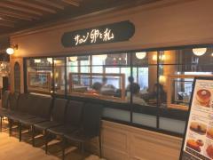 サロン卵と私 錦糸町テルミナ店