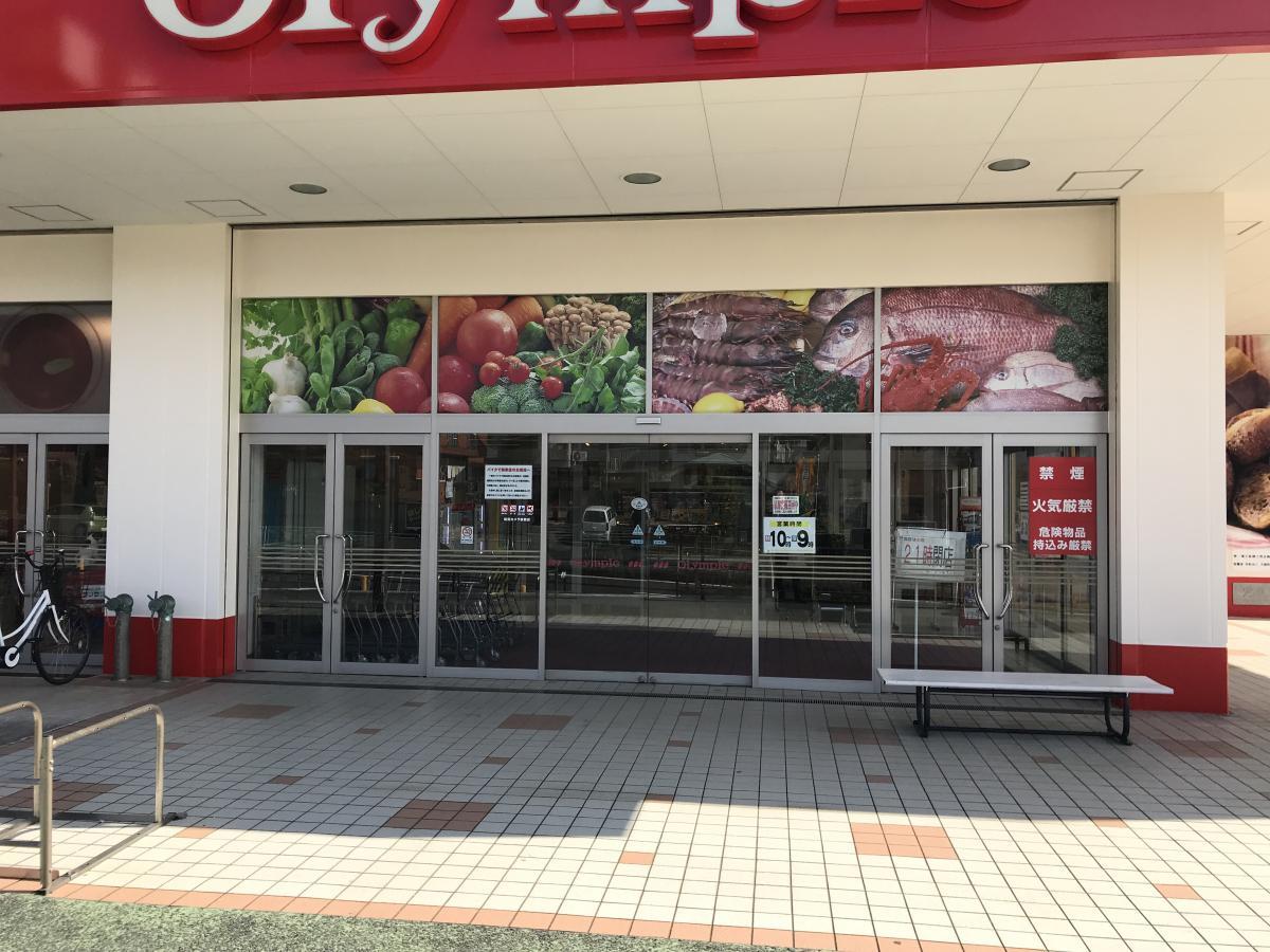 スーパー入口