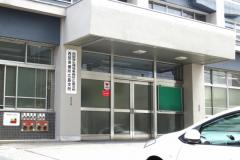 広島県西部厚生環境事務所・保健所広島支所