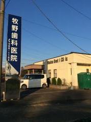 牧野歯科医院