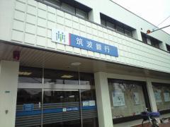 筑波銀行牛久中央支店