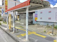 「真和志小学校前」バス停留所