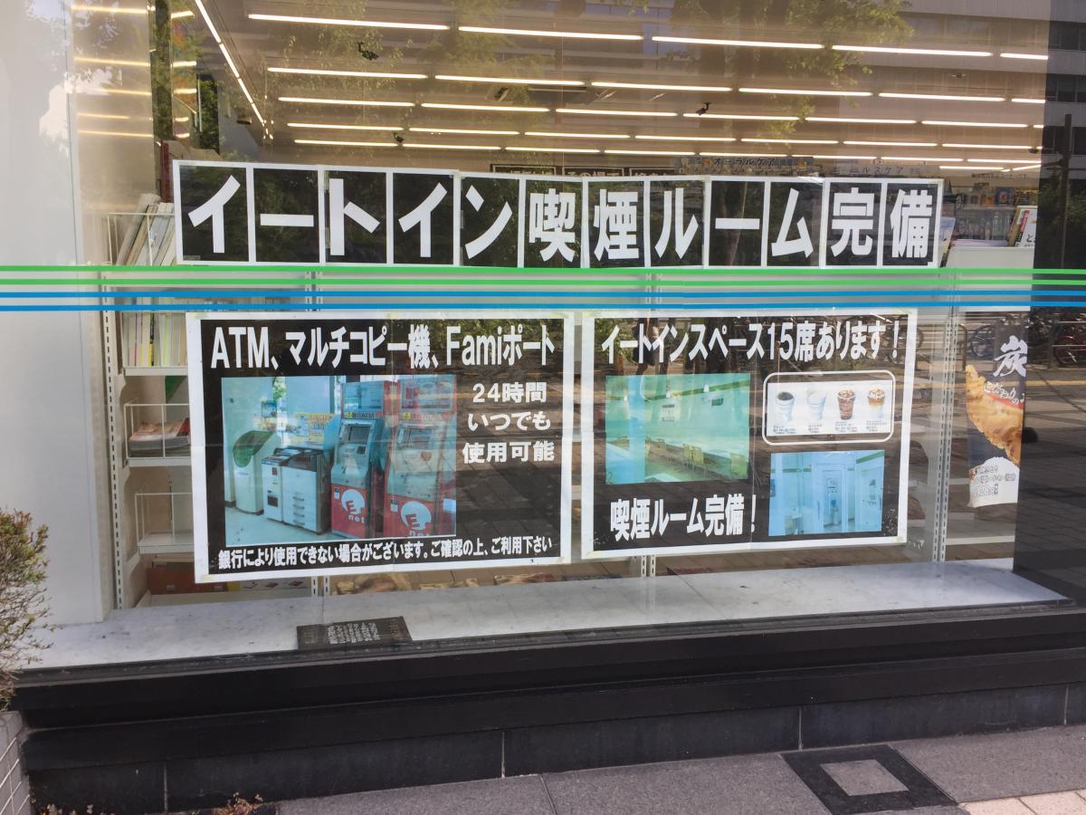 ファミリーマート 丸の内駅北店