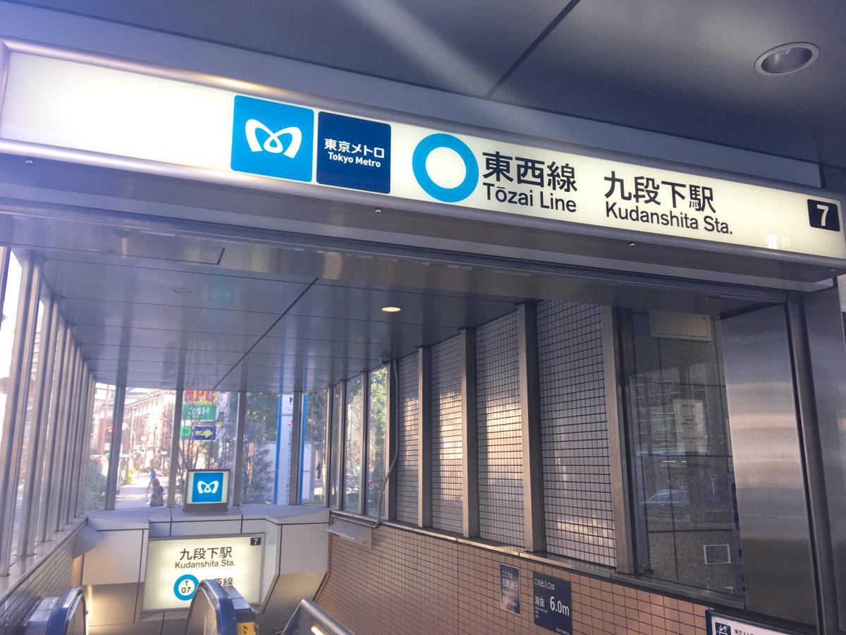 九段下駅 東京都千代田区