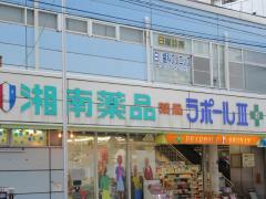 湘南薬品大船店