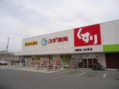 スギ薬局姫路飾磨店