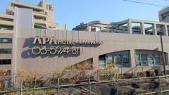 アパホテル東京板橋