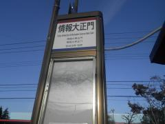 「情報大正門」バス停留所