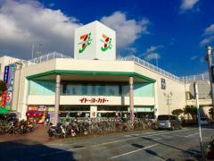 イトーヨーカドー大船店