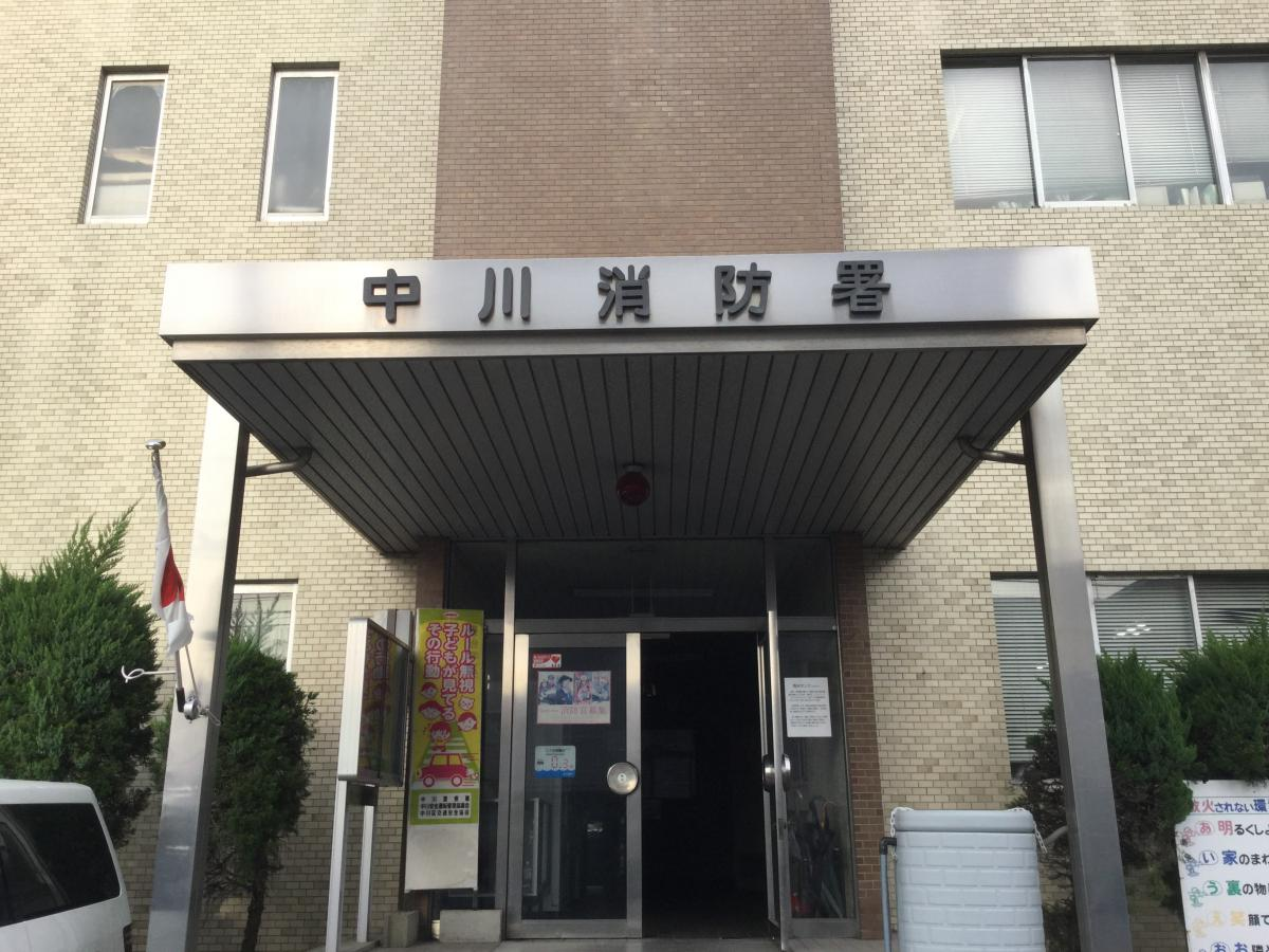 中川区の中川消防署です。