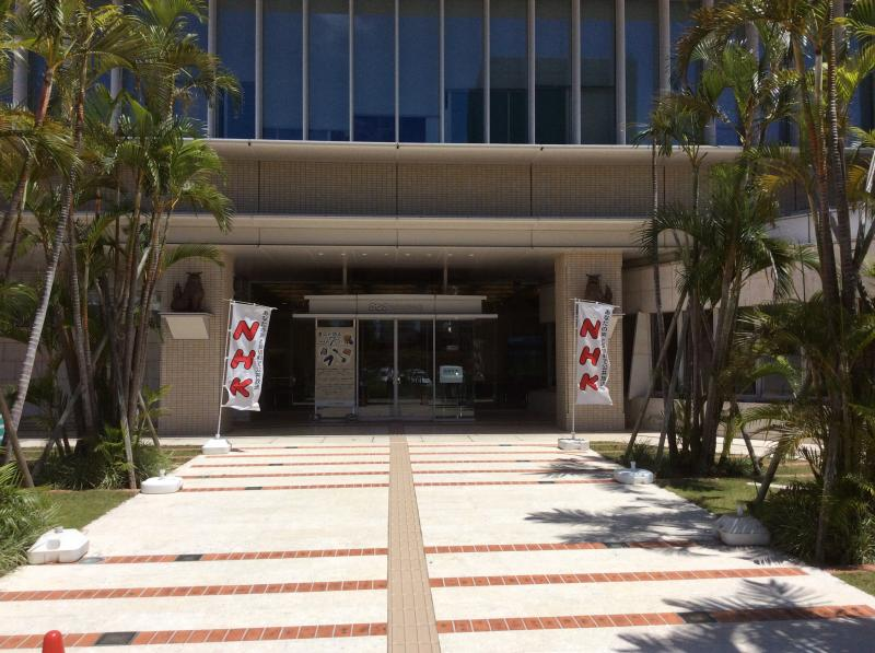 NHK沖縄