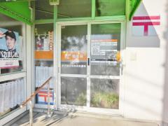 米子卸団地簡易郵便局