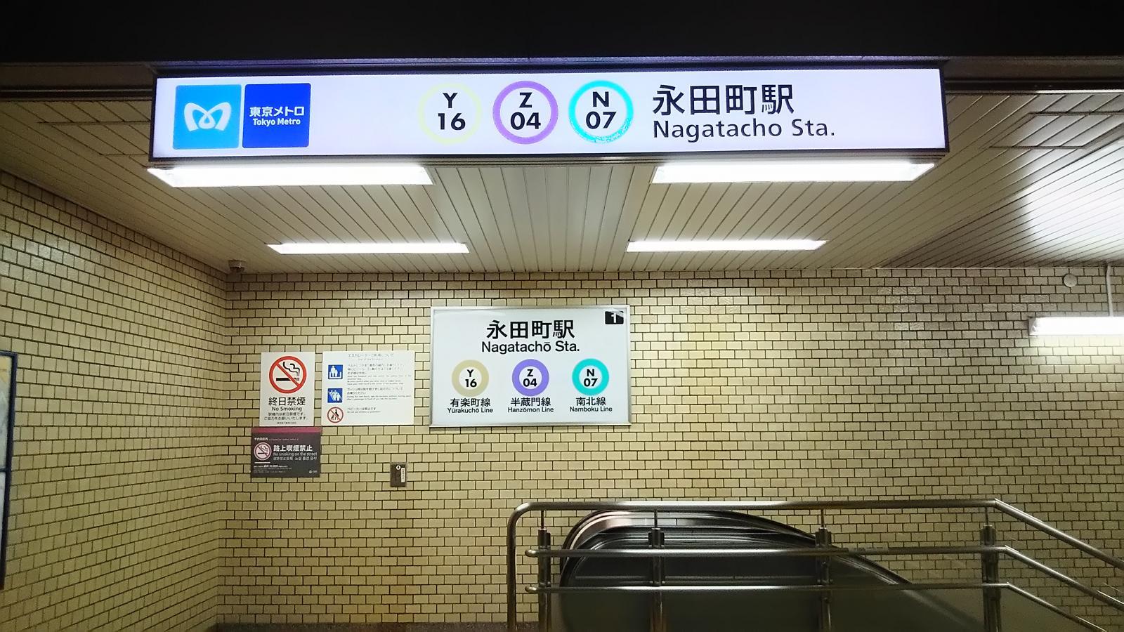 永田町駅(千代田区)の投稿写真...