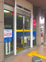 広島銀行尾道駅前支店