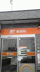 田口郵便局