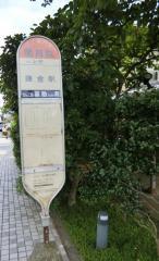 「明月院」バス停留所