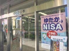 豊証券株式会社 名古屋駅前支店