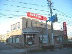 半田信用金庫住吉町駅西支店