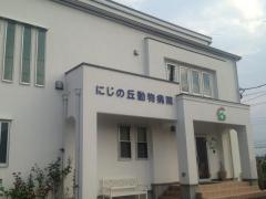 にじの丘動物病院