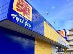 マツモトキヨシドラッグストア戸塚町店