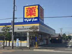 マツモトキヨシ 静岡馬渕店