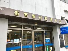 滋賀銀行豊郷支店