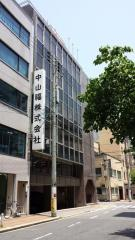 中山福株式会社