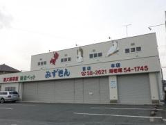 みずきん 葵町店