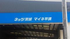 ネッツトヨタ茨城マイネ平須
